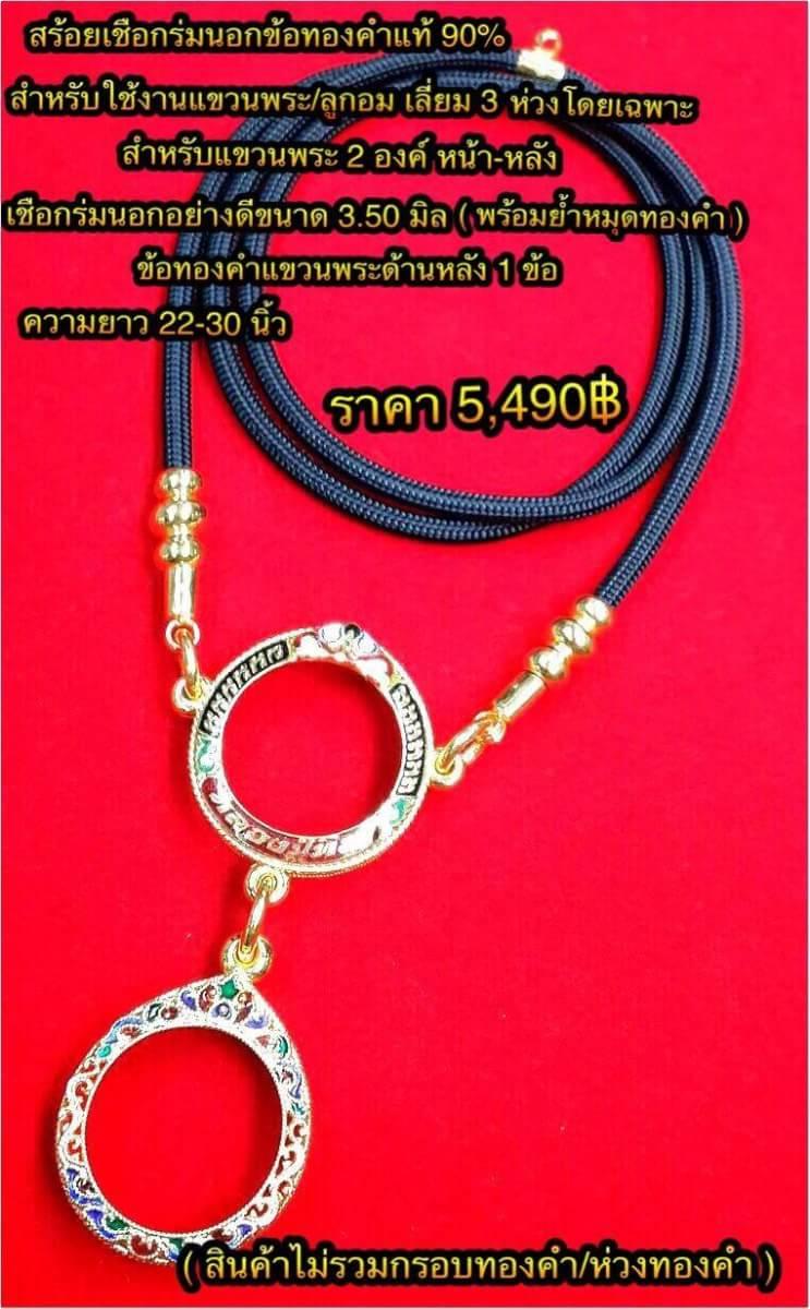 สร้อยเชือกร่มนอกข้อทองคำแท้ 90% สำหรับแขวนพระ/ลูกอม เลี่ยม3 ห่วง และแขวนพระด้านหลัง