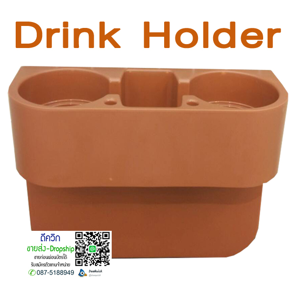 สีน้ำตาล Drink Holder ที่วางแก้วน้ำเสียบข้างเบาะนั้ง (ขายส่ง-3ชิ้นขึ้นคละได้ค่ะ)