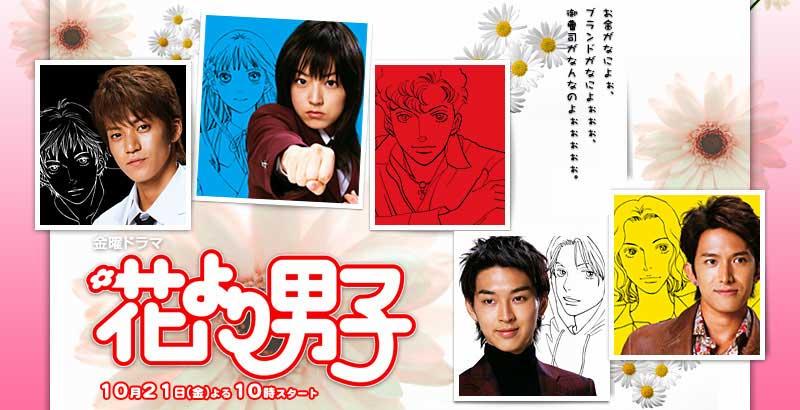 DVD Boys Over Flowers (JP) / Hana Yori Dango / F4 ญี่ปุ่น (ภาค 1-2) รักใสใส หัวใจเต็มร้อย (รักใสหัวใจเกินร้อย) 5 แผ่นจบ (พากย์ไทย)