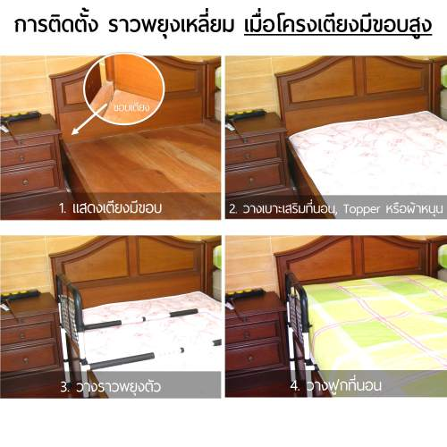 แสดงการติดตั้งราวเตียงพยุงตัว กั้นที่นอน กันตกเตียง ผู้สูงอายุ ผู้ป่วย เคลื่อนไหวลำบาก ร้านมีขายในราคาถูก