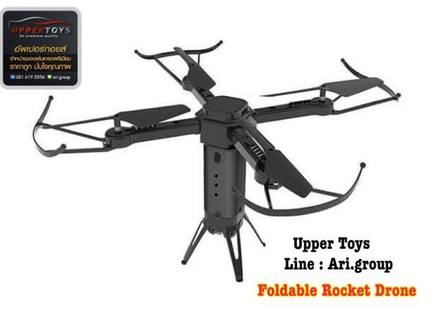 Foldable Rocket Drone มีกิมบอลปรับก้ม-เงยกล้องได้จากรีโมท และมีเซนเซอร์กันชนรอบตัวลำ กล้อง HD Camera 720*1080p