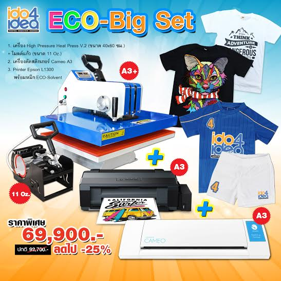 Eco Big Set