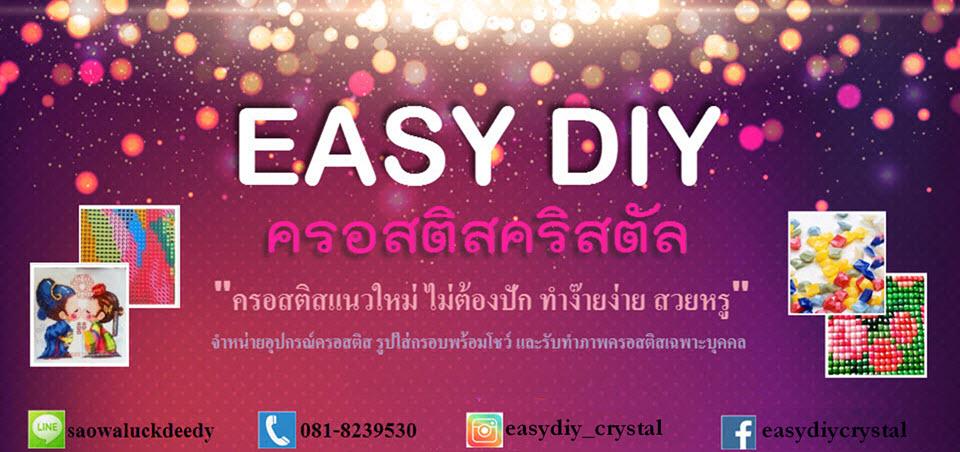 Easy DIY ครอสติสคริสตัล ครอสติสแนวใหม่ ไม่ต้องปัก ทำง่าย สวยหรู