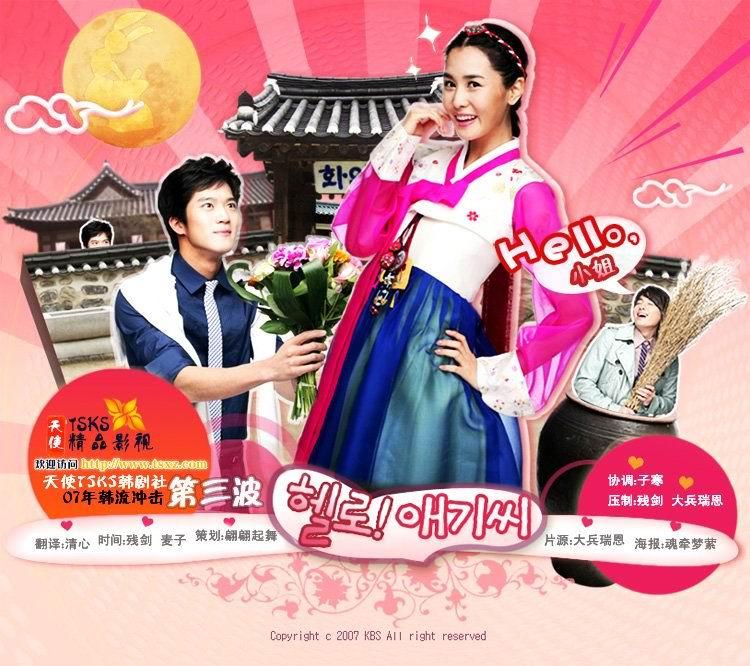 DVD/V2D Hello My Lady / Hello Miss คุณชายไฮโซกับคุณหนูโอท็อป 3 แผ่นจบ (พากย์ไทย)