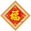"""คำมงคลอักษรจีน """"ความสุข"""""""