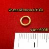 ห่วงทองคำขนาด 6 มิล