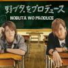 DVD Nobuta Wo Produce ปฏิบัติการโนบุตะ (เปลี่ยนเธอให้สวยปิ๊ง) 6 แผ่นจบ (Master 2 ภาษา)