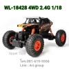 WLtoys 18428-B รถบักกี้ไฟฟ้า ไต่หิน 1/18
