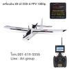 เครื่องบินติดกล้อง XK A1200+มีจอ 3D 6G 5.8G FPV 2.4G 6CH S-FHSS EPO RC รุ่น RTF