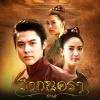 DVD รากนครา 2560 หมาก ปริญ - แต้ว ณฐพร - มิว นิษฐา 4 แผ่นจบ