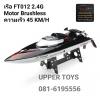 เรือบังคับไฟฟ้า FT012 Brushless Motor Speed Boat FT012