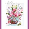 งานปักริบบิ้นรูปกระเช้าดอกไม้ By Easy DIY ครอสติสคริสตัล
