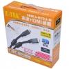สายสัญญาณ HDMI ยี่ห้อ Z-tek 15 เมตร