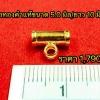 ข้อทองคำแท้ขนาด 5.0 มิล/ยาว 10 มิล