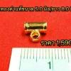 ข้อทองคำแท้ขนาด 5.0 มิล/ ยาว 8.0 มิล