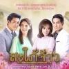 DVD สะใภ้จ้าว 2558 โป๊ป ธนวรรธน์ - น้ำตาล พิจักขณา - อาเล็ก ธีรเดช 4 แผ่นจบ