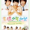 DVD/V2D Hana Kimi (Ver.ไต้หวัน) ปิ๊งรัก สลับขั้ว 3 แผ่น (ซับไทย)