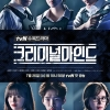 DVD/V2D Criminal Minds (Korean Version) 5 แผ่นจบ (ซับไทย)