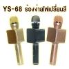 ํSU YOSD MAGIC-KARAOKE YS-68