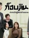 DVD/V2D tvN Goblin (KR) / Guardian: The Lonely and Great God ก็อบลิน คำสาปรักผู้พิทักษ์วิญญาณ 4 แผ่นจบ (พากย์ไทย)