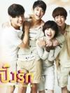 DVD/V2D To The Beautiful You / For You In Full Blossom 2011 / Hana Kimi (ver. เกาหลี) สลับขั้วมาปิ๊งรัก 4 แผ่นจบ (พากย์ไทย)