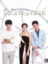 DVD ชั่วโมงต้องมนต์ บอม ธนิน - พรีม รณิดา - มาสุ 5 แผ่นจบ
