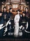 DVD/V2D Moon Lovers : Scarlet Heart Ryeo ข้ามมิติลิขิตสวรรค์ 5 แผ่นจบ (ซับไทย)