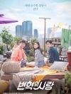DVD/V2D Revolutionary Love / Revolution (KR 2017) 4 แผ่นจบ (ซับไทย)