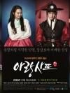 DVD/V2D Arang and the Magistrate / Tale of Arang อารังภูตสาวรักนิรันดร์ 5 แผ่นจบ (พากย์ไทย)