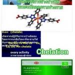 คีเลชั่นบำบัดคืออะไร (Chelation Therapy) ??