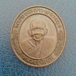 เหรียญหลวงปู่เอี่ยม วัดหนัง หลังพระปิยมหาราช ตอกโค้ดด้านหลัง