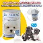 Esbilac นมผงสำหรับลูกสุนัข นมสุนัข นมสำหรับลูกสุนัข นมสำหรับสุนัข ขนาด 340 กรัม
