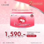 ChameCollagen (30ซอง)