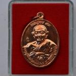 เหรียญหลวงปู่หงษ์ พรหมปัญโญ รุ่นเจริญพร๙๕