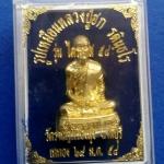 รูปเหมือนหลวงปู่ฮก วัดราษฎร์เรืองศุข จ.ชลบุรี รุ่นไตรมาส ปี 56