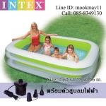 Intex Family Swim Center Pool สระน้ำเป่าลม 2.6 เมตร 56483 แถมสูบไฟฟ้า