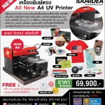 All new A4 UV Printer