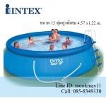 Intex Easy set pool 15 ฟุตสูงพิเศษ 28168 (ปรับราคาลงพิเศษ) + เครื่องกรองระบบไส้กรอง