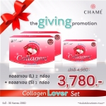 collagen lover set