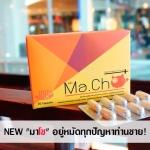 รีวิวอาหารเสริมผู้ชาย Ma.cho ที่ได้รับจาก admin
