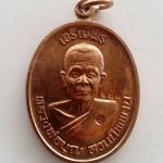 เหรียญเจริญพรบน หลวงปู่บุญ สวนนิพพาน