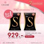 Sye S 1 แถม 1