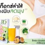 ผลิตภัณฑ์เสริมอาหารเอซ่า PD Perfect Detox รสเสาวรส Natural 100%
