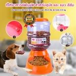 เครื่องให้อาหารสุนัข เครื่องให้อาหารอัตโนมัติ เครื่องให้อาหารหมา เครื่องให้อาหารแมว รุ่น LS152 (สีส้ม)