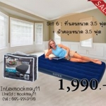Intex ที่นอนเป่าลม 3.5 ฟุต+ผ้าคลุมที่นอนเป่าลม Intex Twin Airbed Cover 3.5 ฟุต