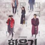 DVD/V2D A Korean Odyssey ฮวายูกิ รักวุ่นทะลุพิภพ 5 แผ่นจบ (ซับไทย)
