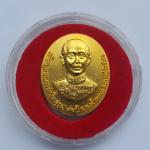เหรียญที่ระลึก เจ้าพระยายมราช (ปั้น สุขุม)