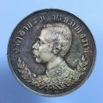 เหรียญปราบฮ่อ ต้นแบบ ชนิดเงินขัดเงา (เพื่อศึกษา)
