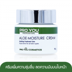 Proyou Aloe Moisture Cream 60g (ครีมบำรุงผิวหน้าที่มีประสิทธิภาพในการช่วยลดและควบคุมความมัน พร้อมกระชับรูขุมขน)