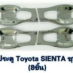 กันรอยมือเปิด Sienta โครเมี่ยม แบบ 8 ชิ้น